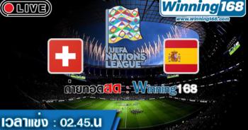 วิเคราะห์บอล ยูฟ่า เนชั่นส์ลีก สวิตเซอร์แลนด์ VS สเปน 14/11/2020